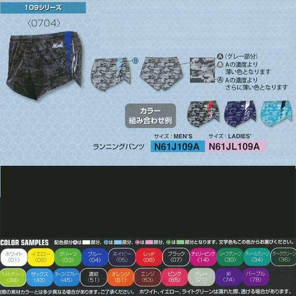 ニシスポーツ 109シリーズ ランニングパンツ メンズ N61J109A/レディース N61JL109A
