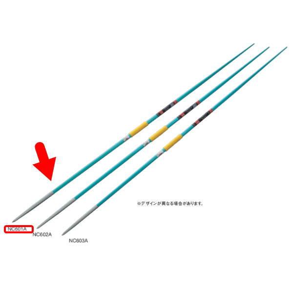 ニシスポーツ やり バイキング700 ノルディック マスターズ・U18規格品 男子用 flex10.7 NC601A