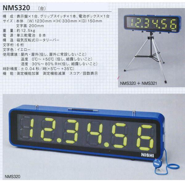 ニシスポーツ スポーツタイマー NMS320