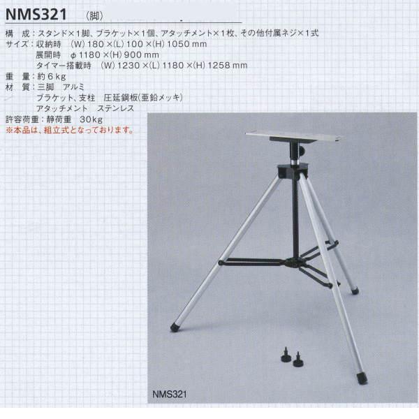 ニシスポーツ スポーツタイマー用スタンド NMS321