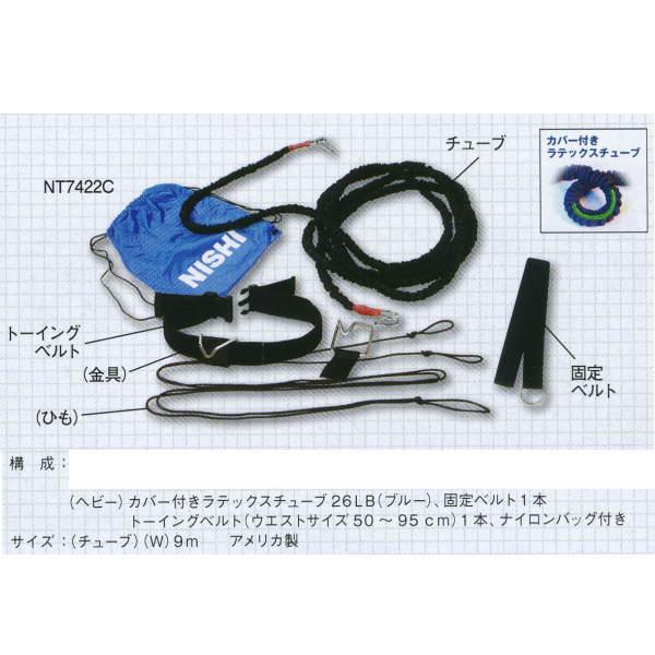 ニシスポーツ クイックリリース・スピードハーネス 9mヘビーチューブタイプ NT7422D