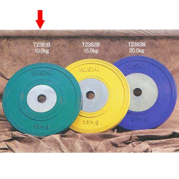 ニシスポーツ HGラバープレート50 直径50mmバー用 カラーラバータイプ 10kg T2381B