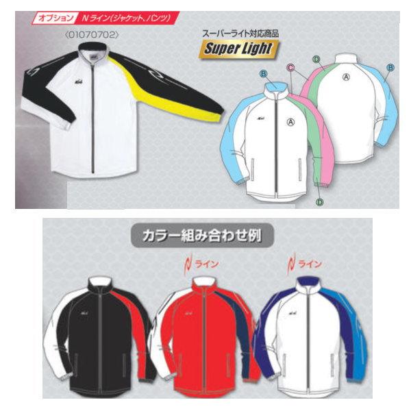 ニシスポーツ ライトトレーニング・ジャケット N70-J41 男女共通