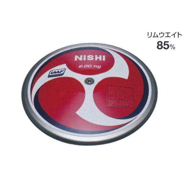 ニシスポーツ 円盤 スーパーHMカーボン男子用 2.000kg NF311