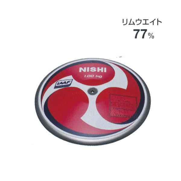 ニシスポーツ 円盤 スーパーHMカーボン女子用 1.000kg NF313