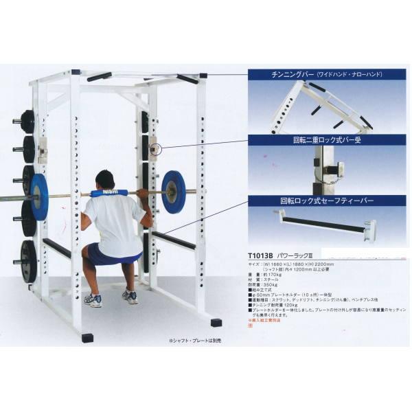 ニシスポーツ パワーラック3 T1013B