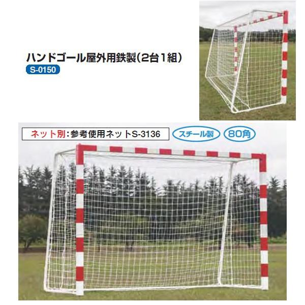 三和体育 ハンドゴール 屋外用鉄製(2台1組) S-0150 幅3×高さ2×上奥行0.8×下奥行1.3m