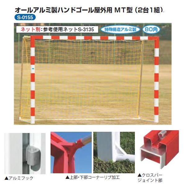 三和体育 オールアルミ製 ハンドゴール 屋外用 MT型(2台1組) S-0155 幅3×高さ2×上奥行0.9×下奥行1.28m