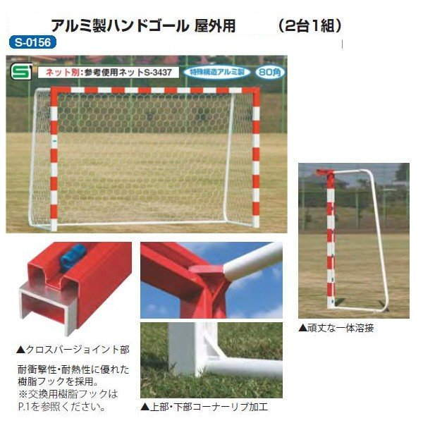 三和体育 オールアルミ製 ハンドゴール 屋外用 SA型(2台1組) S-0156 SG基準適合品 幅3×高さ2×上奥行0.9×下奥行1.3m