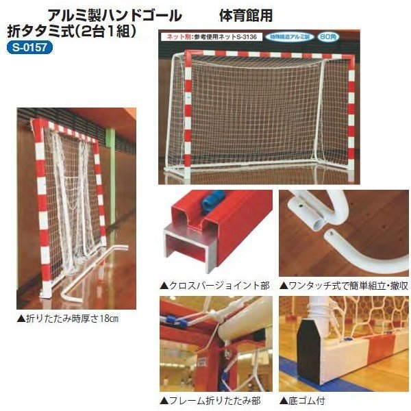 三和体育 オールアルミ製 ハンドゴール HO型 体育館用 折タタミ式(2台1組) S-0157 幅3×高さ2×上奥行0.9×下奥行1.3m