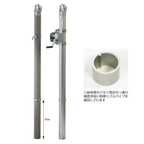 三和体育 テニス支柱 アルミ ステンレス製巻器 S-0217