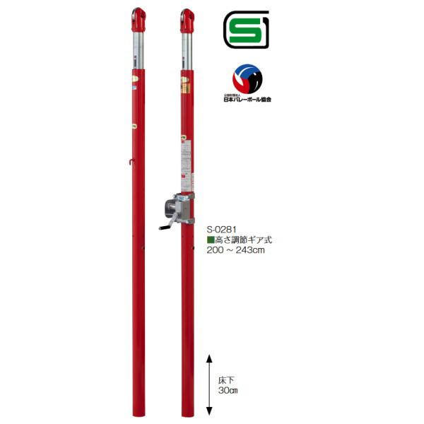三和体育 バレー支柱 ギア式 S-0281