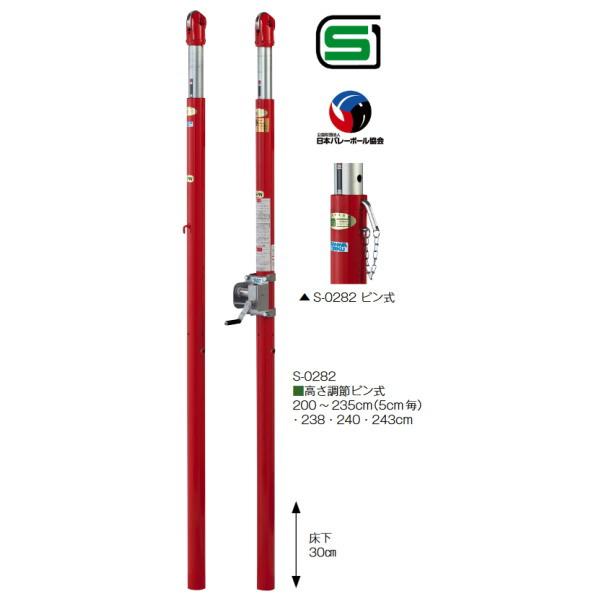 三和体育 バレー支柱 ピン式 S-0282