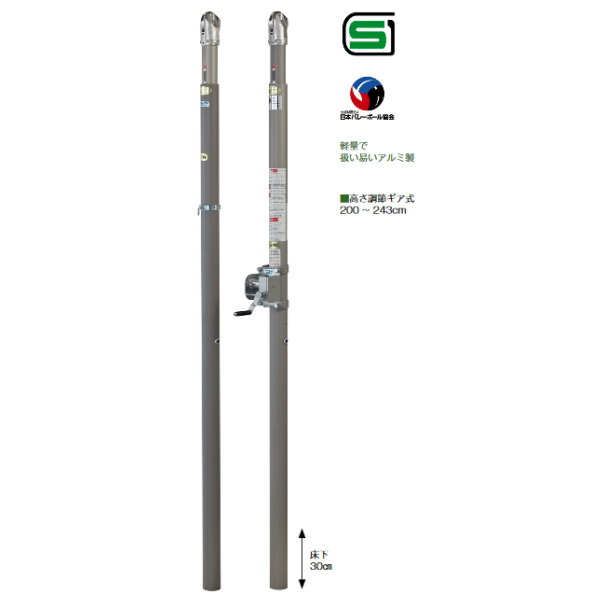 三和体育 バレー支柱 アルミ ギア式 S-0285