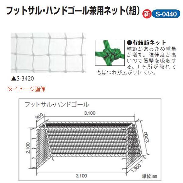 三和体育 フットサル・ハンドゴール兼用ネット 1組 角目10cm ポリエステル有結節20S/90本 白 幅3.1×高さ2.1×上奥行0.9×下奥行1.3m S-0440