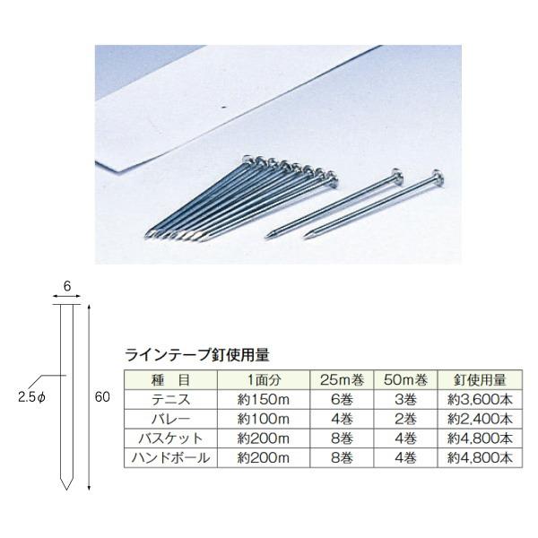 三和体育 テープ用釘 メッキ仕上 S-2860