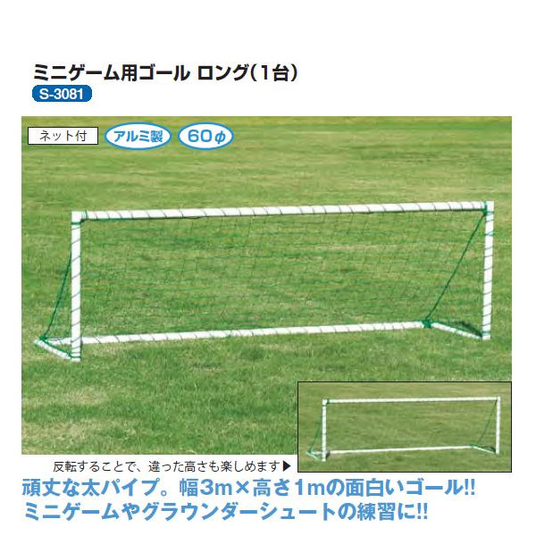 三和体育 ミニゲーム用ゴールロング(1台) 幅3×高さ1×下奥行0.9m(反転時幅3×高さ0.9×下奥行1m) S-3081