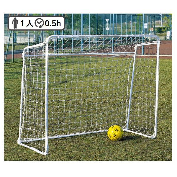 三和体育 ジュニゴール 幅1.8m×高さ1.5m×奥行0.8m S-3083