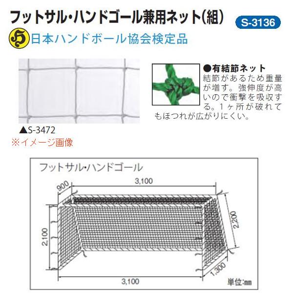 三和体育 フットサル・ハンドゴール兼用ネット 1組 角目10cm ポリエステル有結節20S/60本 白 幅3.1×高さ2.1×上奥行0.9×下奥行1.3m S-3136