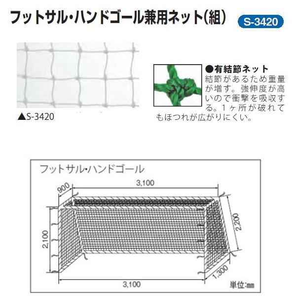 三和体育 フットサル・ハンドゴール兼用ネット 1組 野球目3.75cm ポリエチレン有結節440T/36本 白 幅3.1×高さ2.1×上奥行0.9×下奥行1.3m S-3420
