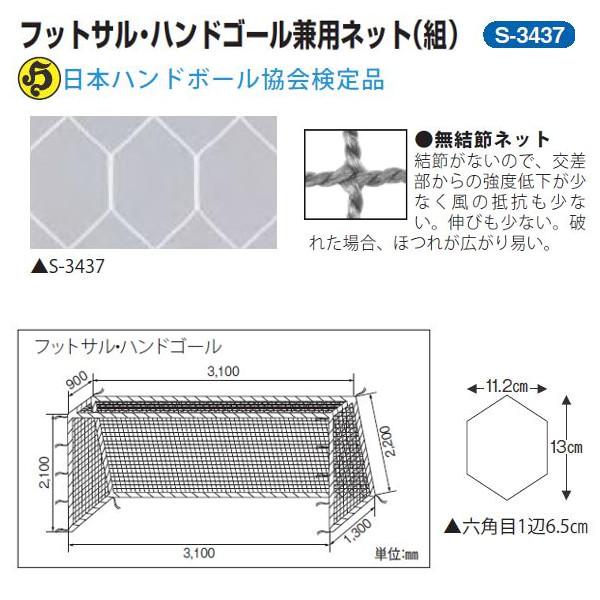 三和体育 フットサル・ハンドゴール兼用ネット 1組 六角目 ポリプロピレンラッセル無結節1100T/21本 白 幅3.1×高さ2.1×上奥行0.9×下奥行1.3m S-3437