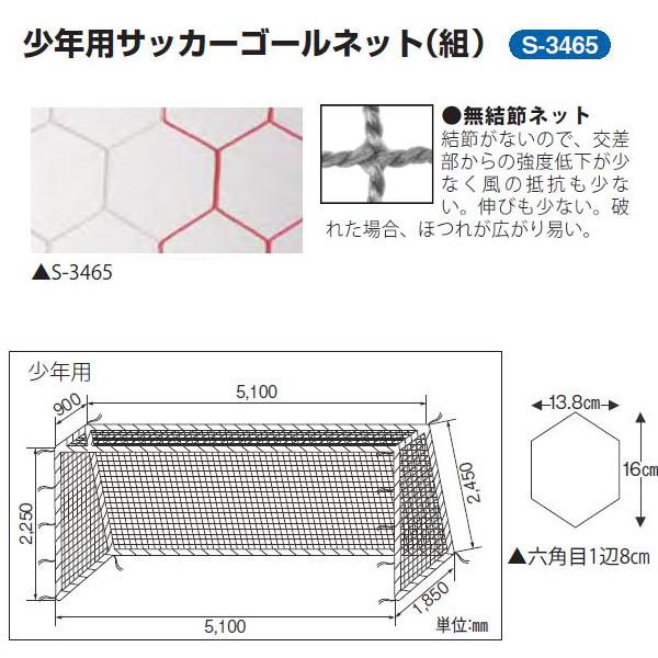 三和体育 少年用サッカーゴールネット 1組 六角目 ポリプロピレンラッセル無結節4mm 白×赤 幅5.1×高さ2.25×上奥行0.9×下奥行1.85m S-3465