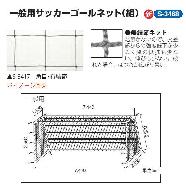 三和体育 一般用サッカーゴールネット 1組 角目12cm ポリエチレン無結節440T/48本 白 幅7.44×高さ2.56×上奥行1.35×下奥行2.45m S-3468