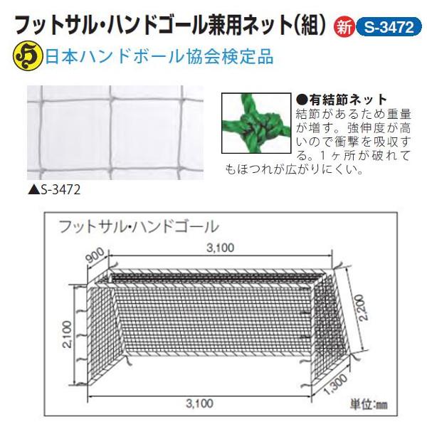 三和体育 フットサル・ハンドゴール兼用ネット 1組 角目10cm ポリエチレン有結節440T/90本 白 幅3.1×高さ2.1×上奥行0.9×下奥行1.3m S-3472