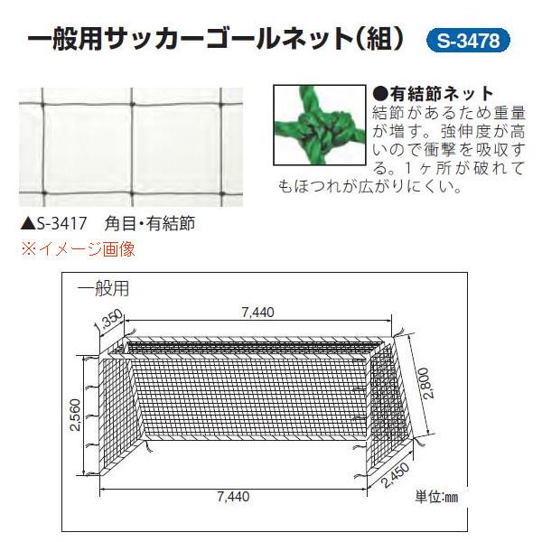 三和体育 一般用サッカーゴールネット 1組 角目10cm ポリエチレン有結節440T/36本 白 幅7.44×高さ2.56×上奥行1.35×下奥行2.45m S-3478