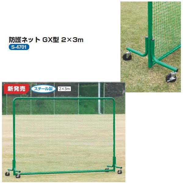 三和体育 防護ネット GX型 2×3m 高さ2m×幅2m×奥行82cm S-4701
