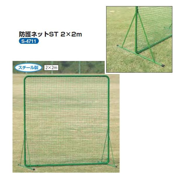 三和体育 防球ネット 2×2 高さ2m×幅2m×奥行1.1m S-4711