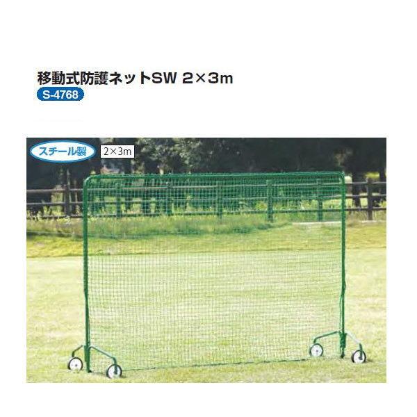 三和体育 移動式防護ネット SW 2×3m 高さ2m×幅2m×奥行0.9m S-4768
