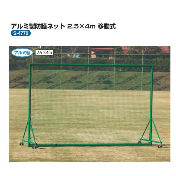 三和体育 アルミ製防護ネット 2.5×4m 移動式 高さ2.5×幅4×奥行1.8m S-4772