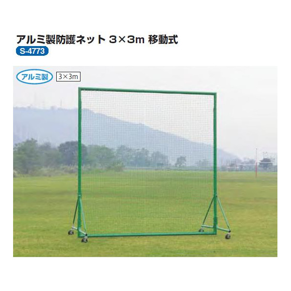 三和体育 アルミ 防球ネット 3×3m 移動式 高さ3×幅3×奥行1.5m S-4773