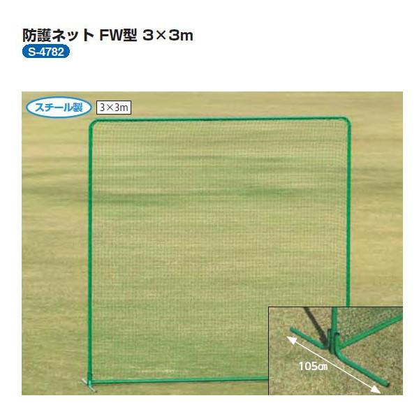 三和体育 防球ネット 3×3 高さ3m×幅3m×奥行105cm S-4782
