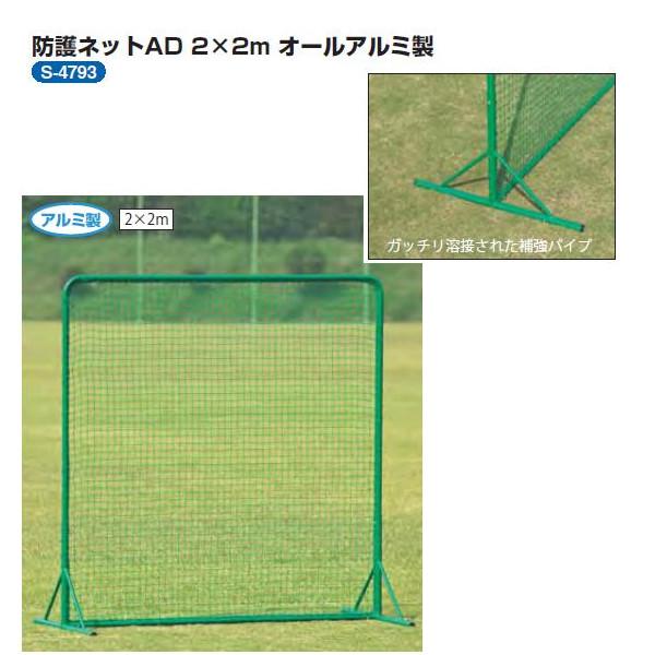 三和体育 アルミ 防球ネット 2×2 高さ2m×幅2m×奥行1m S-4793