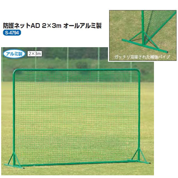 三和体育 アルミ 防球ネット 3×2 高さ2m×幅3m×奥行1m S-4794