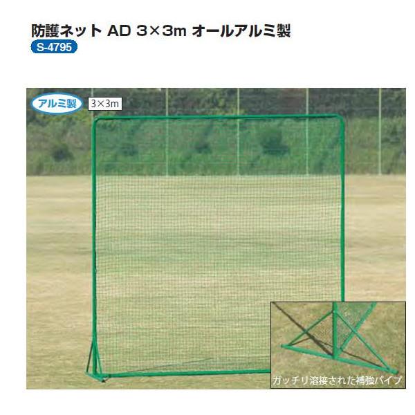 三和体育 防護ネット AD 3×3m オールアルミ製 高さ3m×幅3m×奥行1.2m S-4795