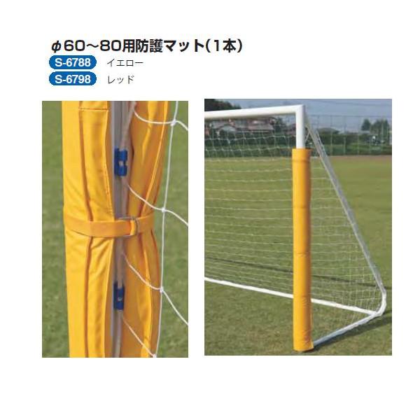 三和体育 径60~80用 防護マット (1本) 高さ1.8m×厚さ3cm イエローS-6788/レッドS-6798
