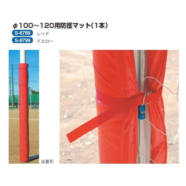 三和体育 径100~120用防護マット(1本) 高さ2m×厚さ3cm レッドS-6789/イエローS-6799