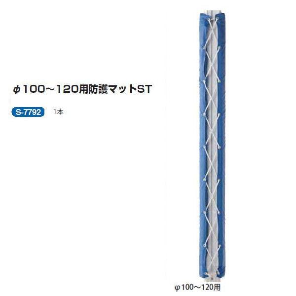 三和体育 径100~120用 防護マット ST 高さ1.8m×厚さ2.7cm 1本 S-7792