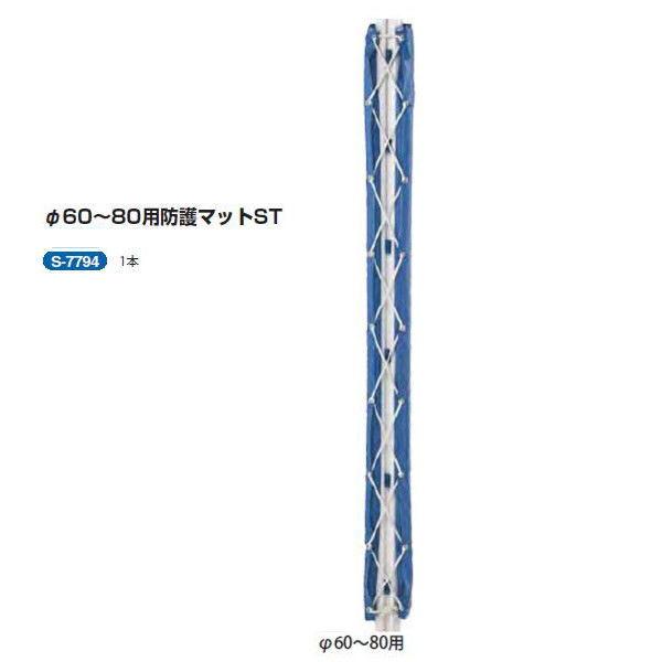 三和体育 径60~80用 防護マット 径60~80用 ST S-7794 高さ1.8m×厚さ2.7cm 1本 ST S-7794, BYスポーツ(ビーワイスポーツ):18662307 --- verticalvalue.org