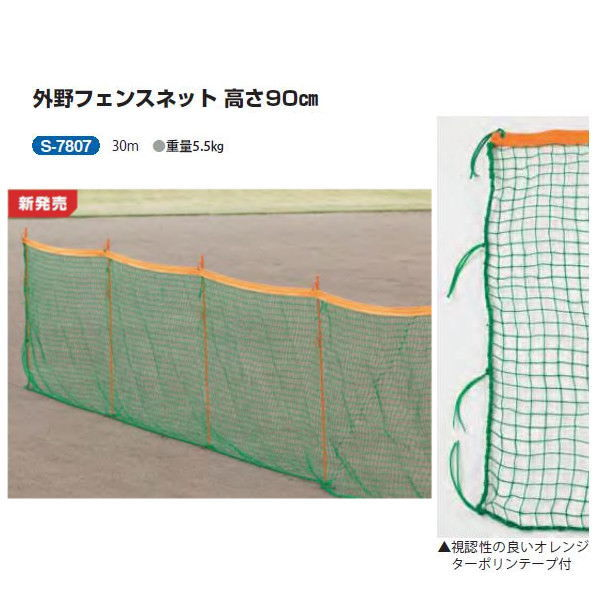 三和体育 外野フェンスネット 高さ90cm 30m S-7807