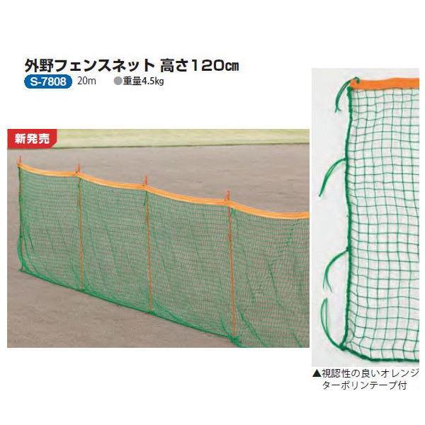 三和体育 外野フェンスネット 高さ120cm 20m S-7808