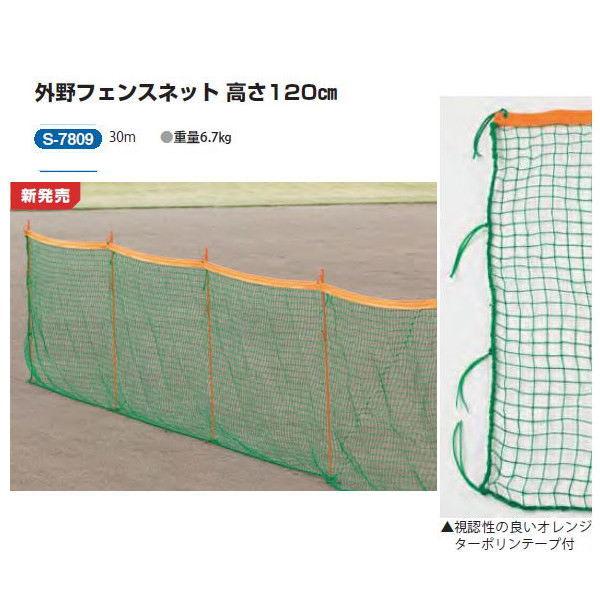 三和体育 外野フェンスネット 高さ120cm 30m S-7809