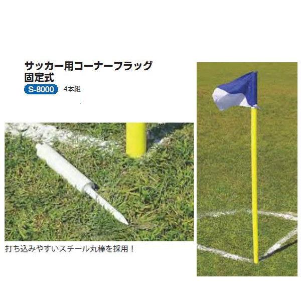 三和体育 サッカー用 コーナーフラッグ 固定式 ポール:径42×1.6mポリエチレンパイプ 旗:30cm×40cm ナイロンタフタ 4本組 S-8000