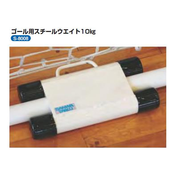 三和体育 ゴール用 スチールウエイト 10kg 20cm×31cm S-8008