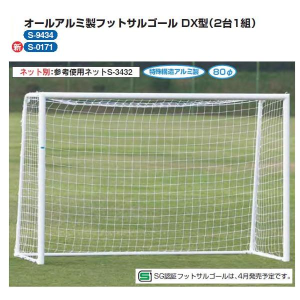 三和体育 オールアルミ製 フットサルゴール DX型(2台1組) S-9434 幅3×高さ2×上奥行0.9×下奥行1.3m