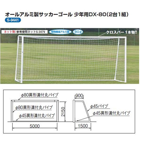 三和体育 オールアルミ製 サッカーゴール少年用 DX-80(2台1組) クロスバー1本物 S-9441 幅5×高さ2.15×上奥行0.9×下奥行1.5m