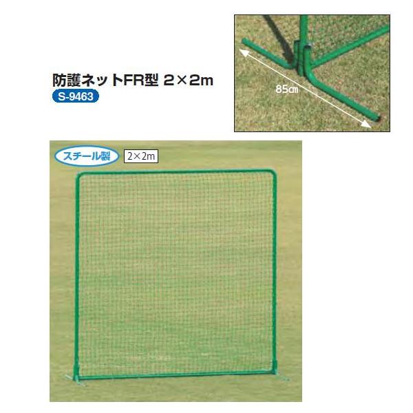 三和体育 防球ネット 2×2 高さ2m×幅2m×奥行85cm S-9463